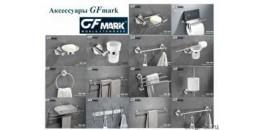 Аксессуары GFmark из нержавеющей стали